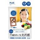 PLUS インクジェットプリンター専用紙 超きれいな光沢紙 (KG判)(50枚入)
