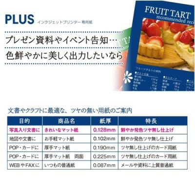 PLUS 印刷用紙 IT-225MP