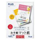 PLUS インクジェットプリンター専用紙 お手軽マット紙 (A4) 100枚