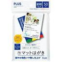PLUS インクジェットプリンター専用紙 マットはがき (はがき)(50枚入)