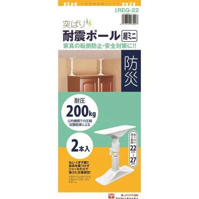 突ぱり耐震ポール 超ミニ REQ-22(2本入)