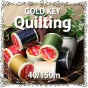 ゴールドキー コットン キルト糸(GOLD KEY:Quilting)40番/150m最高級のエジプト超長綿(ギザコットン)を使用した、手縫い専用パッチワークキルト糸。