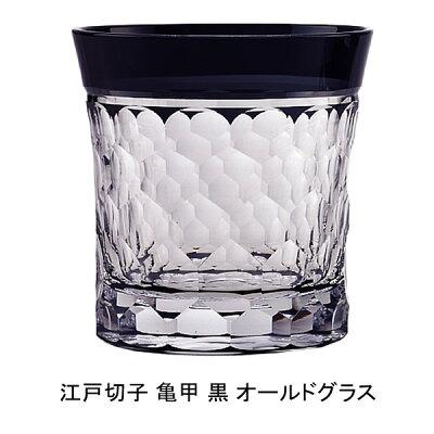 江戸切子 川井更造作 オールドグラス 桐   亀甲 黒 1754-44BK