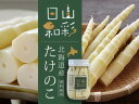 北海道物産興社 山菜日和 北海道産地竹 200g