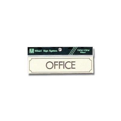 光 プレート ヨコ型 OFFICE Y1700-9 Tools & Hardware 00783987-001