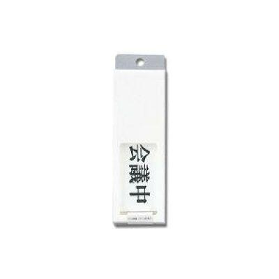 光 プレート 会議中-空室 UP50-2 Tools & Hardware 00783176-001