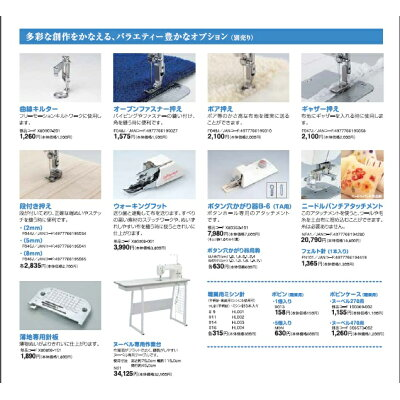 ブラザー コンピュータ職業用ミシン ヌーベル470 TAT7601(1台)