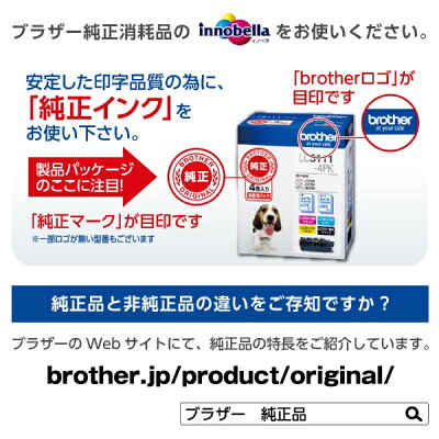 brother インクカートリッジ LC211-4PK 4色