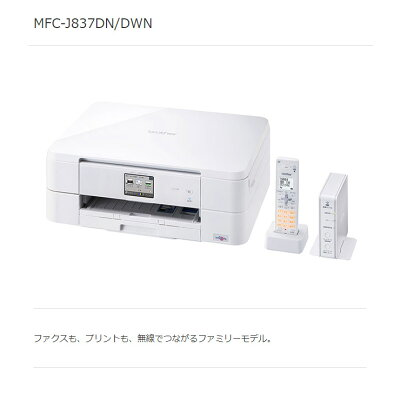 brother プリビオ MFC-J837DN