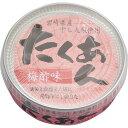 道本食品 たくあん缶 梅酢味 70g