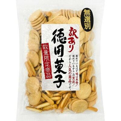 訳あり 徳用菓子(400g)