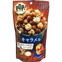 POP!グルメポップコーン キャラメル&シーソルト(45g)