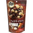POP!グルメポップコーン チョコ&シーソルト(45g)