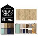 貼ってはがせる door deco 室内用ドア装飾シート 粗木   dod-01 c