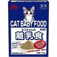 森乳サンワールド ワンラック ネコちゃんの離乳食(150g)