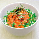 マリンフーズ 寿司種 ダイスサーモン 300g