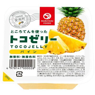 マルヤス食品 パイントコゼリー(130g)