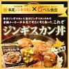 松尾ジンギスカン×ベル食品ジンギスカン丼 1人前