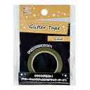 グリッターテープ ゴールド マスキングテープ キラキラ ラメ 100均 masking