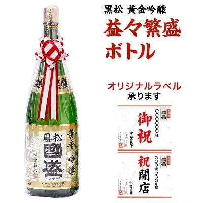 中埜酒造 特撰國盛 黒松黄金吟醸 益々繁盛ボトル