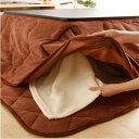 こたつ中掛け毛布(正方形(75×75cm天板対応) 長方形(90×60cm/105×75cm/120×80cm天板対応) マイクロファイバー 抗菌 防臭) KD-IRP-007・8・9