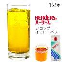 丸源飲料工業 ハーダース モナミキサー イエローベリー 500ml