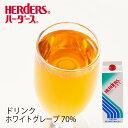 ハーダース OOH 70%ホワイトグレープドリンク 1L