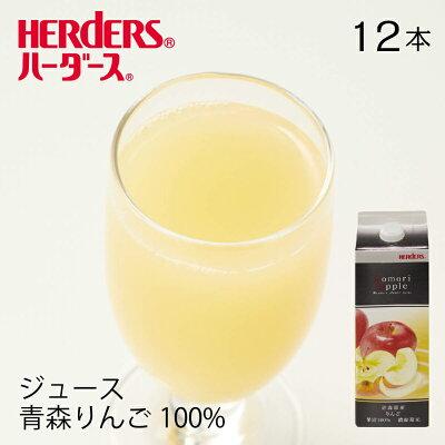 ハーダース 青森りんご100%ジュース 1L