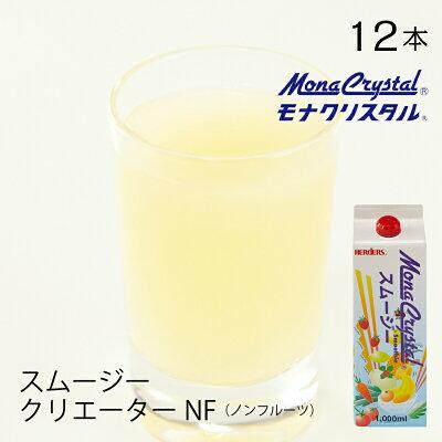 丸源飲料 スムージークリエーター NF 1Kg