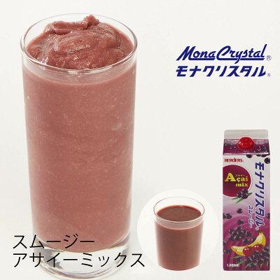 丸源飲料工業 モナ フローズンスムージベース アサイーミックス 1L