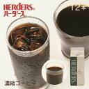丸源飲料工業 濃縮コーヒー