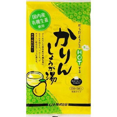 ムソー 有機生姜使用かりんしょうが湯 32661(20g*5枚入)