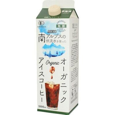 ムソー オーガニックアイスコーヒー 無糖(1000ml)