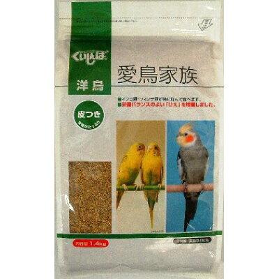 愛鳥家族 洋鳥用 皮付 1.4kgEOS