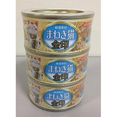まねき猫金印缶シラス入 70g×3PEOS