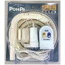 ミツギロン POMPAホースセット ホワイト BP-62