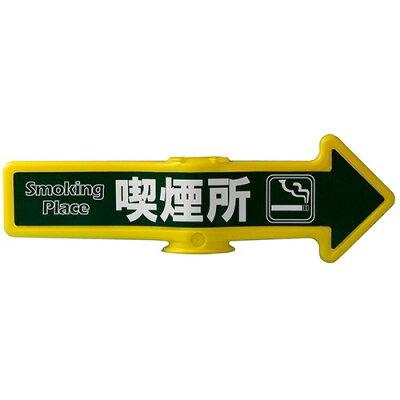 アロー表示シール(喫煙所) SF-55-E(1枚入)