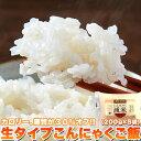 カロリー糖質約生タイプ こんにゃくご飯約1kg200g×5袋 割引使用