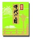 松江森山園 抹茶 千代の白 (30g)