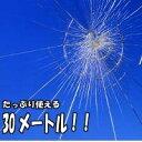 ガラスの飛び散りを防ぐ 防災・防犯対策フィルム 防災100R 92cm×30m HGS-10R (0830473)