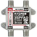マスプロ電工 3分配器 3SPFAD