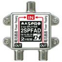 マスプロ電工 2分配器 2SPFAD
