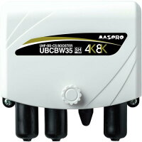 UHF・BS・CSブースター 35dB型 UBCBW35(1セット)