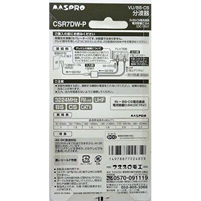 VU/BS(CS) 分波器(セパレーター) CSR7DW-P(1台)