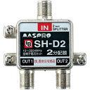 全端子直流電流カット型 屋内用 2分配器 BL型 SH-D2(1台)