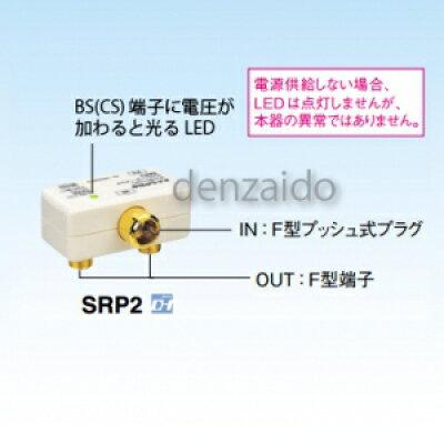 MASPRO VU/BS(CS)セパレーター 分波器 SRP2-P