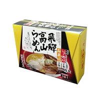 麺の清水屋 蔵出し高山らーめん 醤油味噌MIX 4食 548g
