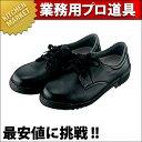 安全くつ MZ010 短靴タイプ 28.5cm