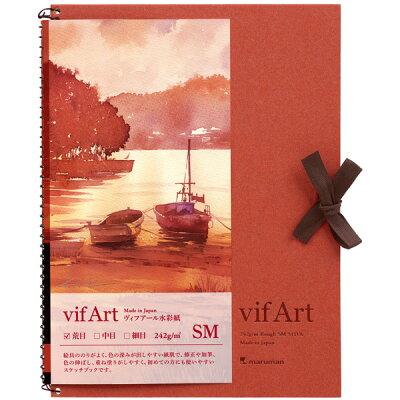 マルマン VIFART ヴィフアール水彩紙 スケッチブック SMサイズ 荒目 S11VA
