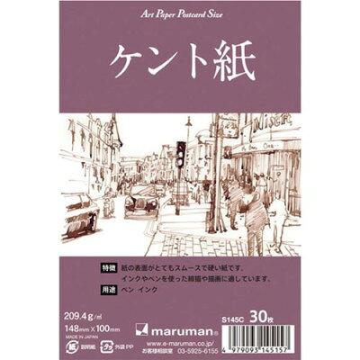 アートペーパーポストカードサイズ ピーチケント 209.4g/m2 S145C(30枚入)